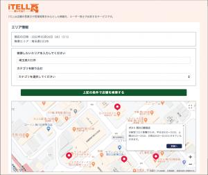 新サービス「iTELL〜開いてる?〜」リリースしました!の写真